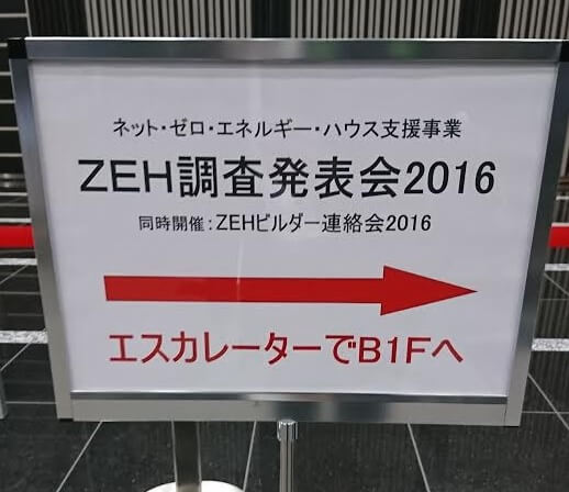 zeh-announcement-2