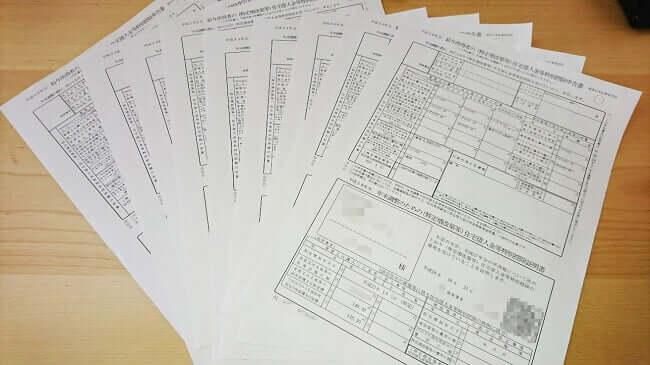 入居2年目以降の「住宅ローン控除」は年末調整でOK!!