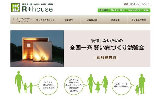 r-plus-house