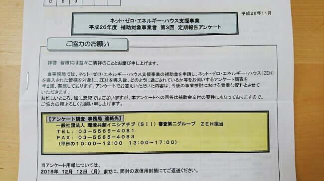 zeh-survey-2