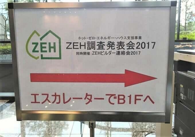 「ZEH調査発表会2017」 平成30年度に家を建てよう!と検討中の方必見!