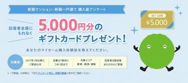 【2019年最新版】SUUMO(スーモ)アンケートで5000円貰おう!実際のアンケートと申込方法は?