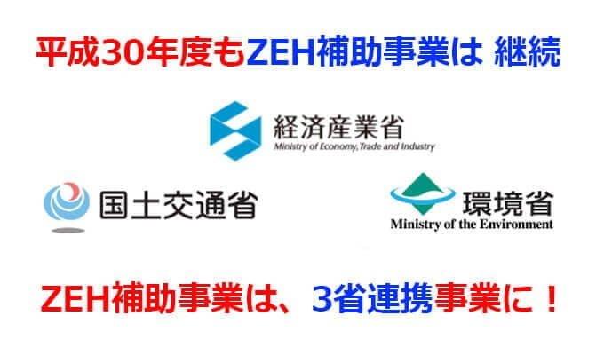 2018年度(30年度)も、ZEH補助事業は継続。環境省・経済産業省・国土交通省との3省連携に