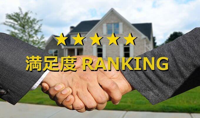2018年の最新情報!「住宅メーカー48社の顧客満足度ランキング」byオリコン