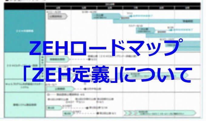 「ZEHロードマップ」の「ZEHの定義」について今一度考えてみる