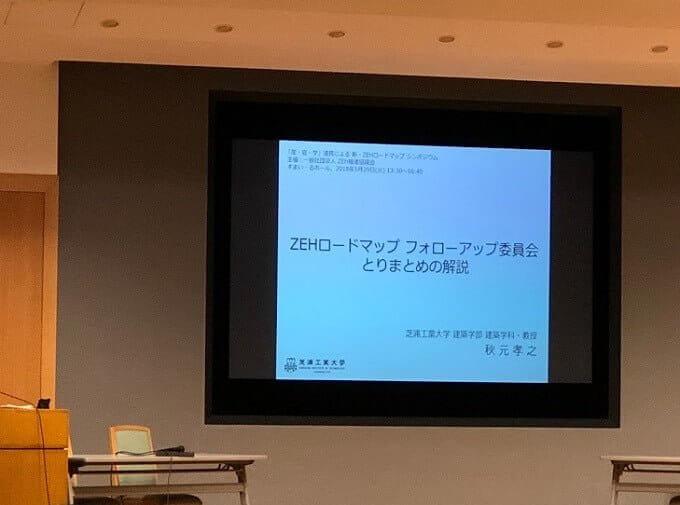 ZEH推進協議会の「新・ZEHロードマップ シンポジウム」に行ってきました①