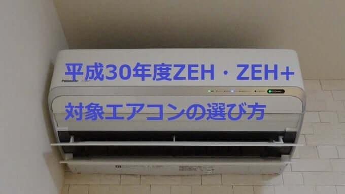 「平成30年度ZEH・ZEH+」補助金対象のエアコンはこれ!品番も載せたので参考に