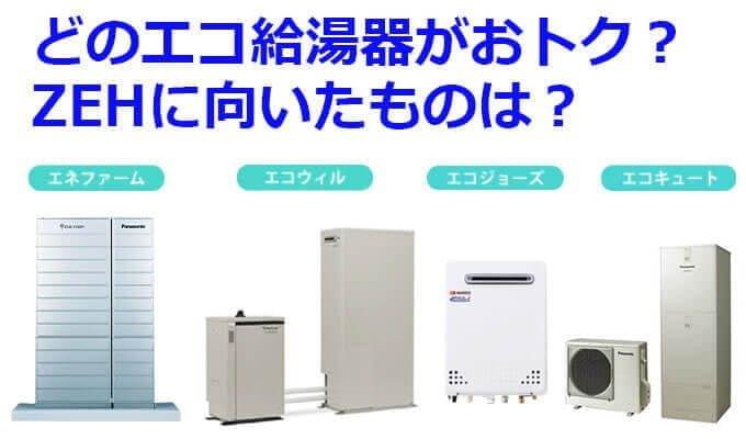 どのエコ給湯器がお得?ZEHに向いた給湯器はどれか?【省エネ給湯器を比較】