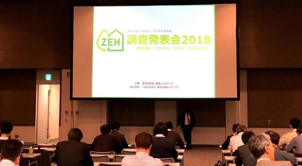 「ZEH調査発表会2018」を参考に、 平成31年度にZEHの家を建てよう!
