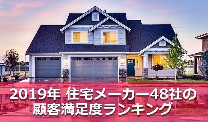 2019年最新情報 オリコンの「住宅メーカー48社の顧客満足度ランキング」