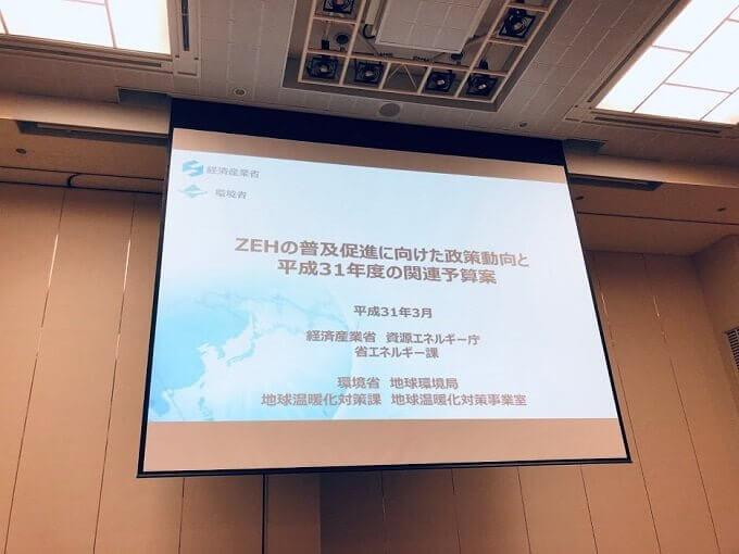 2019年 ZEH等3省合同説明会に参加してきました 補助金額や募集時期は?