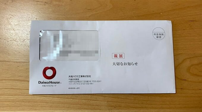 住宅メーカーの「不適合対策室」から封書が届いた。ZEHで建てた我が家は不適合なのか?