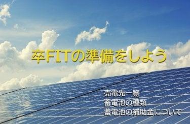 卒FITの準備をしよう:売電先一覧・蓄電池の種類・蓄電池の補助金について