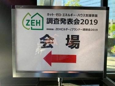 「ZEH調査発表会2019」 から読む、令和2年のZEH補助金の採択数やポイントは?