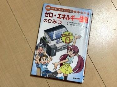 家を建てる方に読んで欲しい!書籍「ゼロ・エネルギー住宅のひみつ」