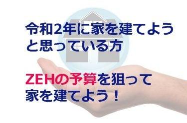 令和2年に家を建てる方必見!ZEHの補助金はこうなる、はず!!