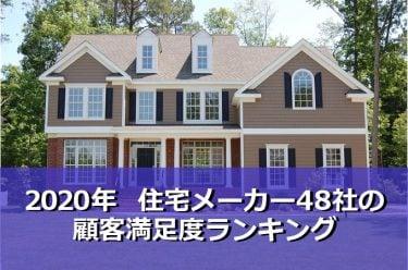 2020年最新 オリコン「住宅メーカーランキング」48社の顧客満足度をチェック!
